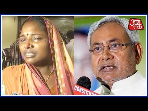 Helpless Mother Begs For Justice In Bihar Chief Minister Nitish Kumar's Janata Darbar