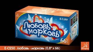"Е-С 250 Любовь морковь (0,8""х66)"