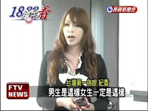「臺灣第一偽娘」紀香 風靡中國-民視新聞 - YouTube