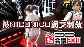 NICONICO超會議!第一次生放送就被網友審判?!| 安啾 (ゝ∀・) ♡