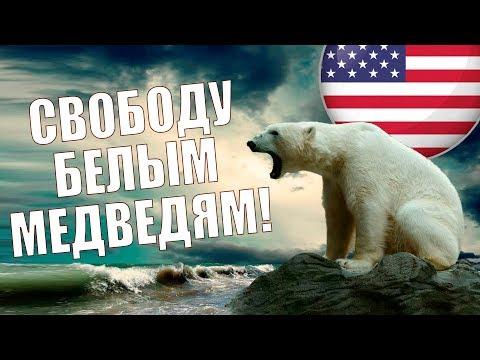 США решили отобрать у России Севморпуть