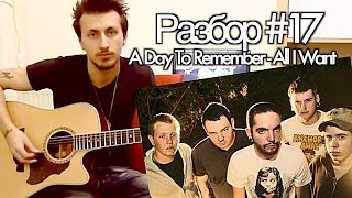 show MONICA Разбор #17 - A Day To Remember - All I Want (Видео урок)