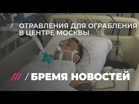 Отравления в центре Москвы. Мы нашли еще потерпевших, которых ограбили. Будьте осторожны.