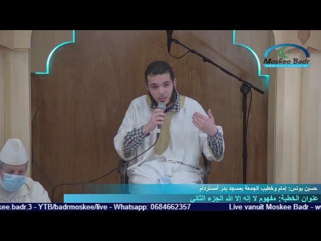 إمام حسين : مفهوم لا إله إلا الله