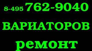 ремонт акпп в москве(, 2013-11-30T11:46:13.000Z)
