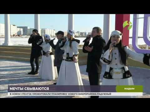 В Надыме торжественно открыли часть обновлённой набережной