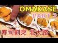 【バンコク旅行】寿司割烹はエンターテイメント!SHOW SUSHIがバンコクで大ブーム〈バンコクの日本料理〉