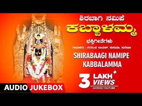 Shirabaagi Namipe Kabbalamma Jukebox   K.Sa, Narasimha Nayak   Kannada Devotional Songs