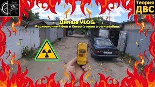 Радиационный фон в Киева (у меня в офисе)
