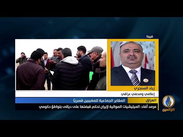 مداخلة زياد السنجري بشأن المقابر الجماعية المكتشفة في العراق واستمرار حملات التغيير الديمغرافي