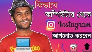 How to Upload Photo To Instagram From Computer   Bangla Tutorial