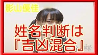 影山優佳がサッカー応援宣言!姓名判断は『吉凶混合』 詳しくは、https:...