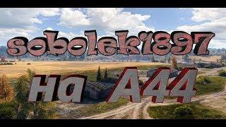 WOT SOBOLEK GAMEPLAY TV, карта малиновка, А44