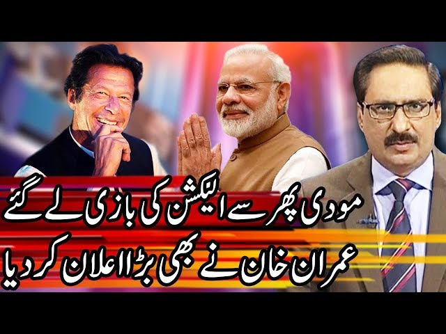 Kal Tak With Javed Chaudhary | 23 May 2019 | Express News