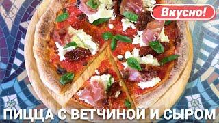 Пицца с Ветчиной и Сыром | How to Make the Best Homemade Pizza | Вадим Кофеварофф