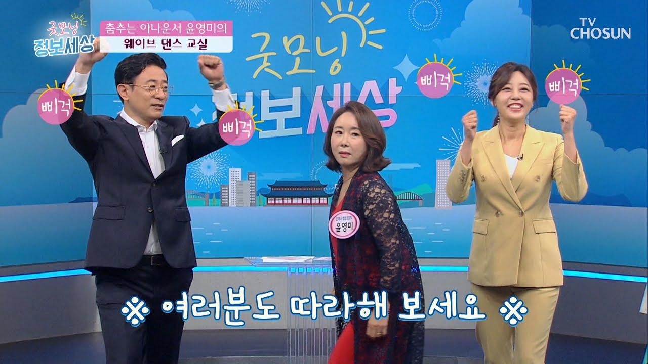 Download 윤영미의 동안 비결 ⧛웨이브 댄스⧚ #광고포함 | [굿모닝 정보세상] 278회  | TV CHOSUN 20200917 방송