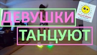 Эти девушки Очень круто танцуют(Dancing girl / Невероятные танцы красивых девушек + Смешной бонус в конце Очень красивые девушки танцуют дома...., 2016-09-09T22:05:43.000Z)