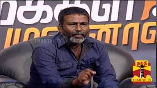 "MAKKAL MUNNAL - Debate On ""Soil Resources"" SEG02 (15/06/2014) : Thanthi TV"