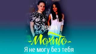 МОХИТО - Я не могу без тебя (Аудио)