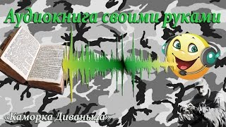 Аудиокнига своими руками (синтезатор речи)(Группа в контакте: http://vk.com/divany4den ------------------------------------------ Правила/Сотрудничество/..., 2016-05-12T09:00:00.000Z)
