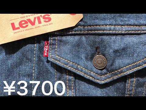 コストコで買ったLevi'sのデニムジャケットがコスパ神