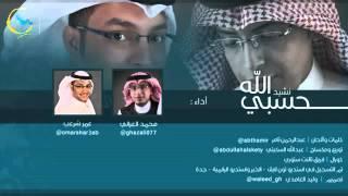 أنشودة حسبي الله_ محمد الغزالي وعمر شرعب - مؤثرات