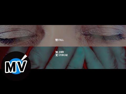 知更 John Stoniae【墜 Fall】Official Music Video - Ι系列 - 電視劇《靈異街11號》片頭曲