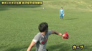 軟式最速145キロ男・前沢投手の投球練習【全球種公開】 thumbnail