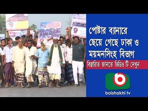পোষ্টার ব্যানারে ছেয়ে গেছে ঢাকা ও ময়মনসিংহ বিভাগ | Election Dhaka | Part 2 | News | Joydeb | 07Nov18