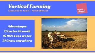 Vertical Farming for Future [தமிழ் ]