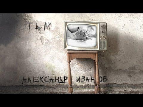 Смотреть клип Александр Иванов И Группа «Рондо» - Там