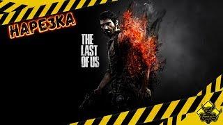 Last of Us - Лучшие Моменты [Нарезка]