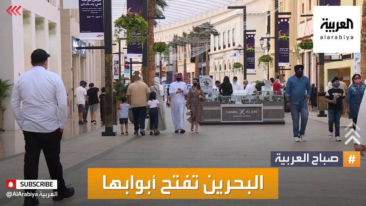 صباح العربية | البحرين تفتح أبوابها للسياح المحصنين  - نشر قبل 2 ساعة