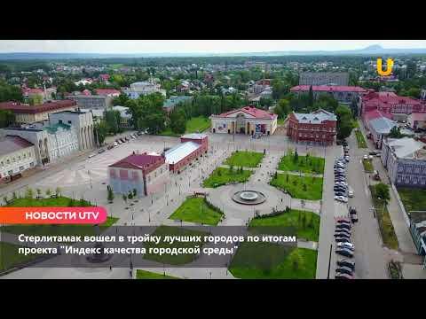 Новости UTV. Стерлитамак в тройке лучших крупных городов России