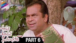 Latest Telugu Full Movies | Aunty Uncle Nandagopal Full Movie | Part 6 | Vadde Naveen | Lakshana