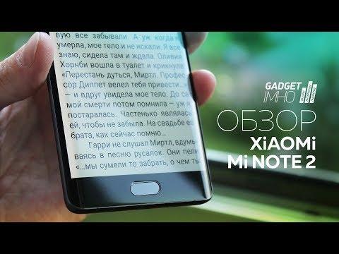 Топовая и дорогая линейка Xiaomi - обзор смартфона Xiaomi Mi Note 2