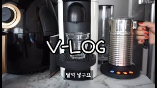 [V-LOG] 네스프레소 홈카페 해외직구 시럽 언박싱 …