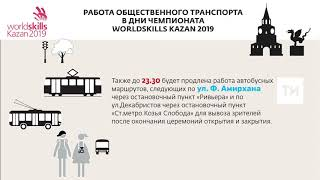 В Казани во время Worldskills усилят работу общественного транспорта