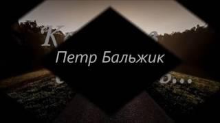 Канули в вечность дни юности,свадебная красивая песня  песня (Петр Бальжик)