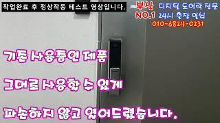 김해시 부원동 아파트 비밀번호 변경 실수로 잠긴 도어락…