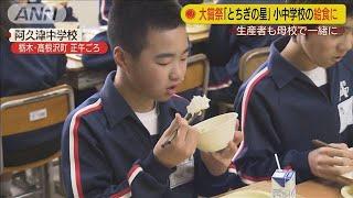 大嘗祭の奉納米「とちぎの星」 小中学校の給食に(19/12/17)