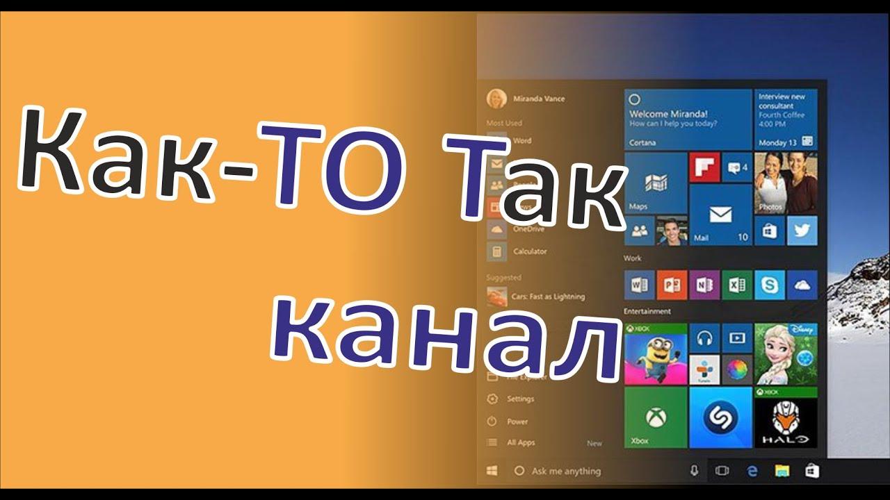 Скачать на компьютер миранда русская версия бесплатно