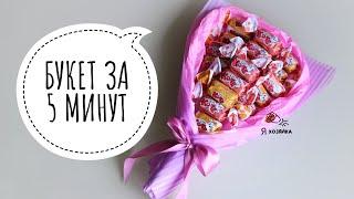 Букет из конфет своими руками за 5 минут. DIY. Шоколадный мини букет.