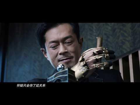《扫毒2:天地对决/The White Storm 2: Drug Lords》主题曲《兄弟不怀疑》MV(刘德华 / 古天乐 / 苗侨伟 / 林嘉欣)【预告片先知 | 20190628】