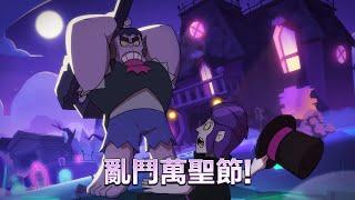 荒野亂鬥:莫提斯的暗夜工坊!亂鬥萬聖節!