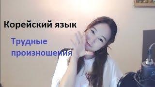 [Корейский язык] Трудные произношения - Гласные буквы -2- l Lena's Rukotv