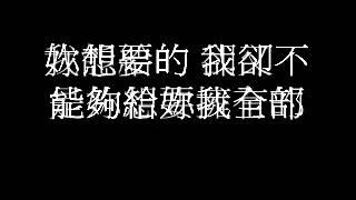 李聖傑 最近歌&詞.wmv