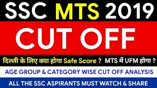 SSC MTS 2019 EXPECTED CUT OFF FOR DELHI | क्या MTS 2019 result कब ? All Doubts Clear |ssc mts 2019