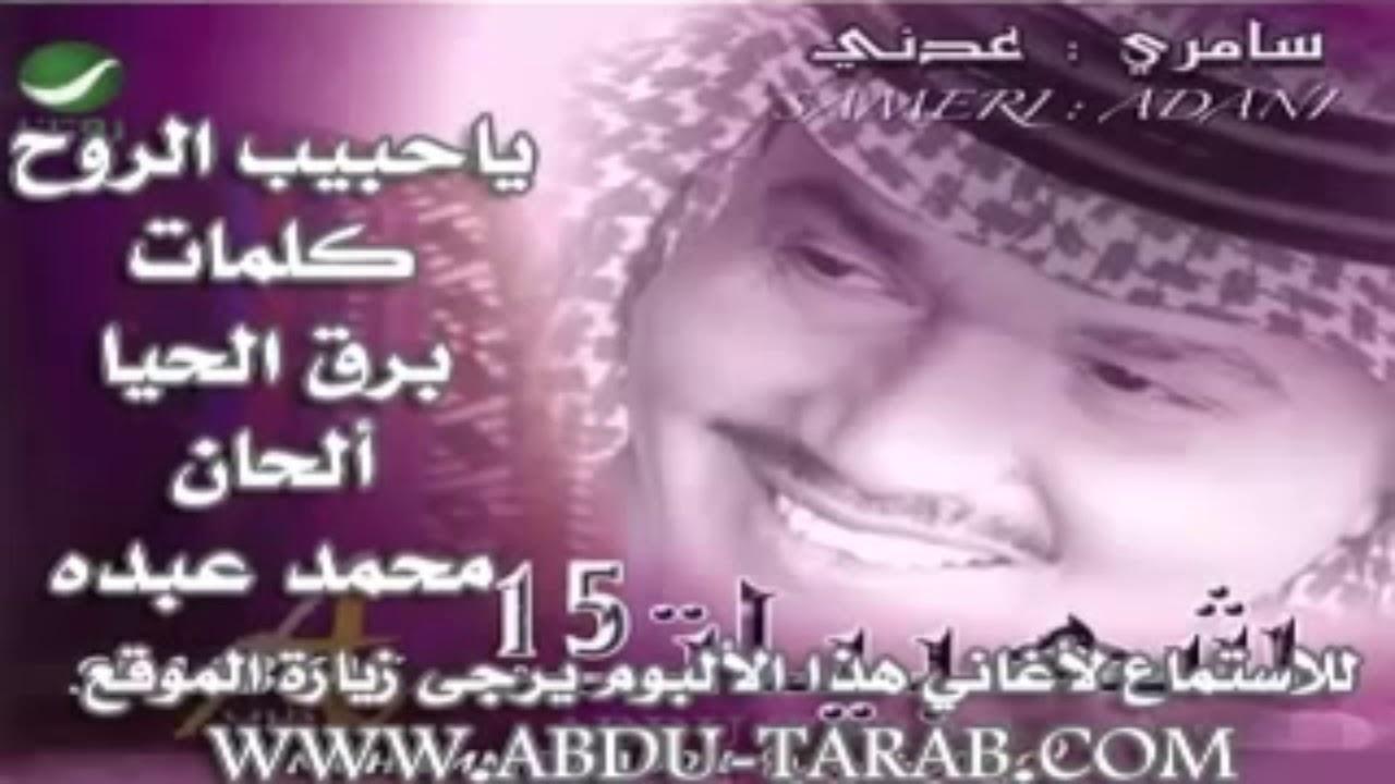 محمد عبده يا حبيب الروح Hd Youtube