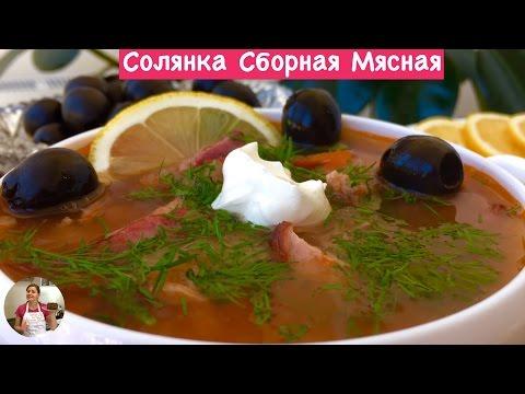 Солянка Сборная Мясная Пошаговый Рецепт (Saltwort Soup  Recipe, English Subtitles)